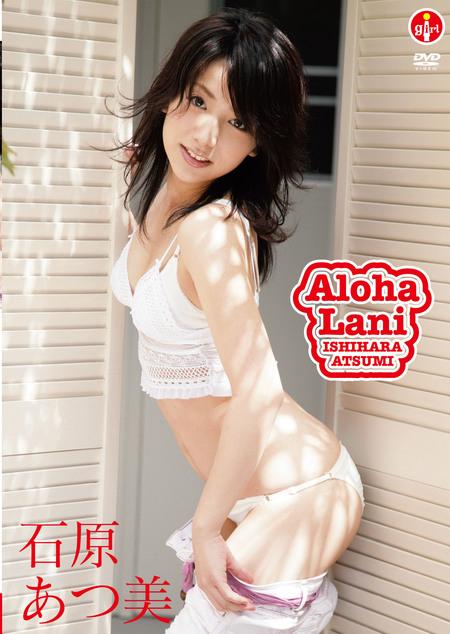 Aloha Lani 石原あつ美 | お菓子系.com