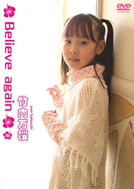 Believe again/竹内万桜 | お菓子系.com