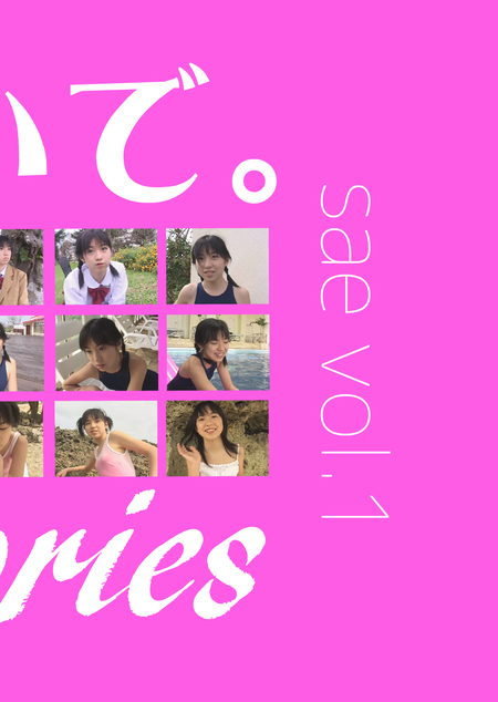 sae vol.1 / さえ | お菓子系.com