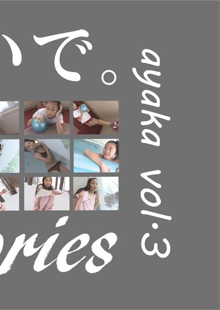 ayaka vol.3 / あやか | お菓子系.com