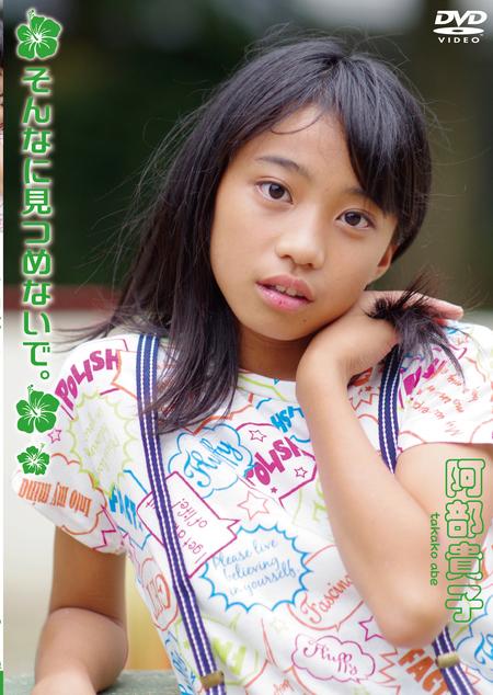 阿部貴子/そんなに見つめないで。 | お菓子系.com