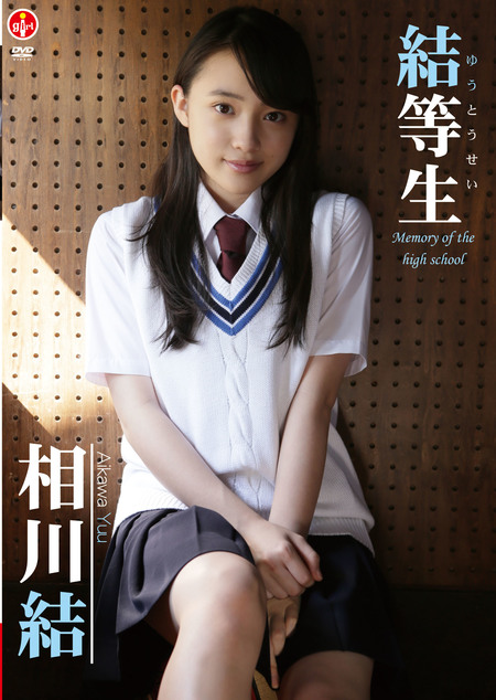 結等生~Memory of the high school~ | お菓子系.com