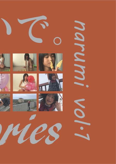 narumi vol.1 / なるみ | お菓子系.com