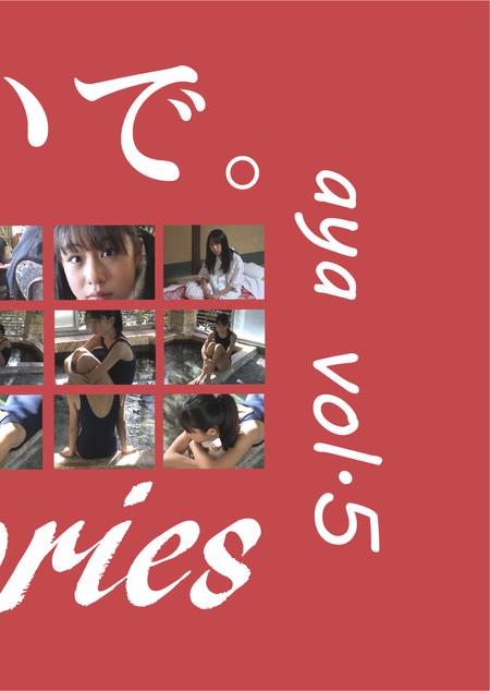 aya vol.5 / あや | お菓子系.com