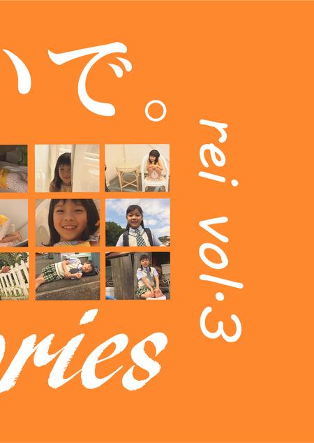 rei vol.3 / れい | お菓子系.com