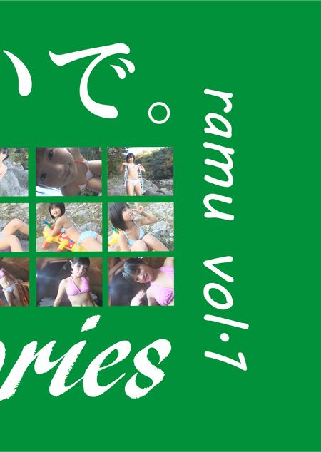 ramu vol.1 / らむ | お菓子系.com