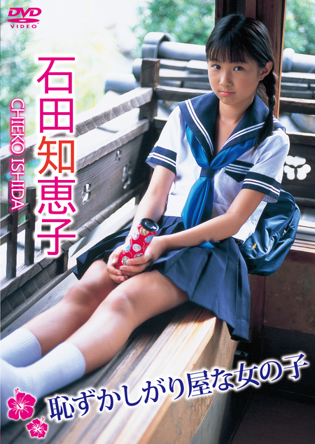 石田知恵子/恥ずかしがり屋な女の子 | お菓子系.com
