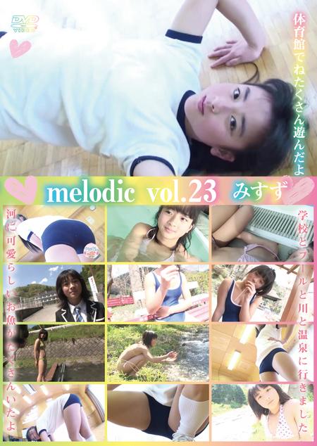 melodic vol.23 / みすず | お菓子系.com