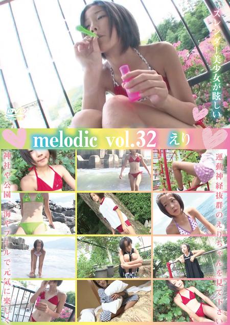 melodic vol.32 / えり | お菓子系.com