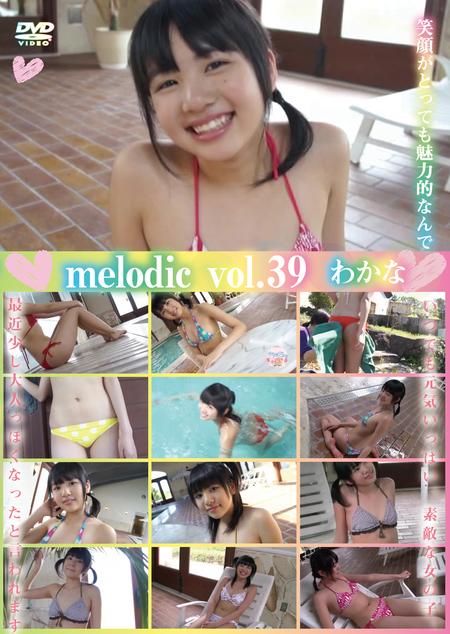 melodic vol.39 / わかな | お菓子系.com