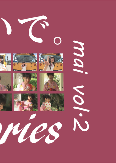 mai vol.2 / まい | お菓子系.com
