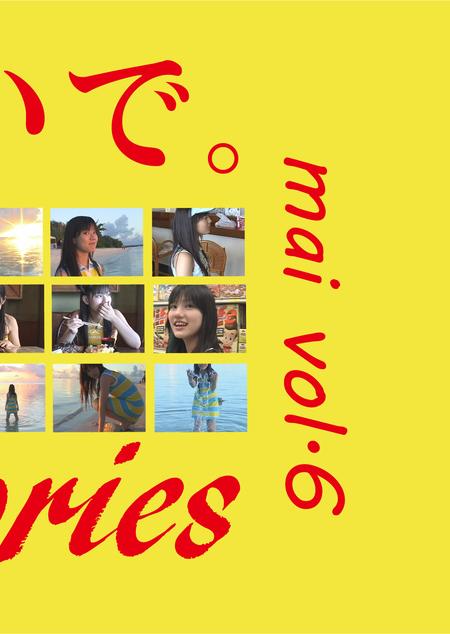 mai vol.6 / まい | お菓子系.com