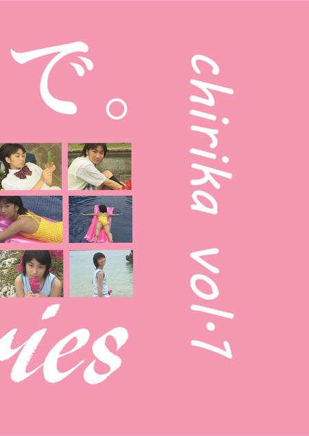 chirika vol.1 / ちりか | お菓子系.com