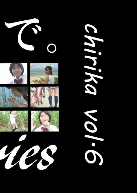 chirika vol.6 / ちりか   お菓子系.com