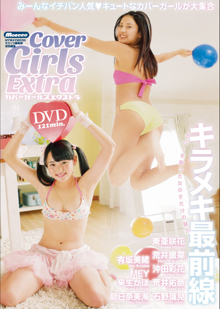 moecco Cover Girls Extra カバーガールズエクストラ キラメキ最前線 | お菓子系.com