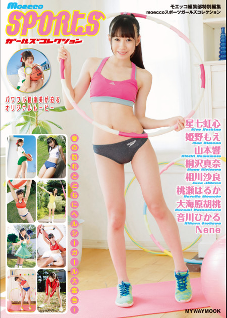 moecco Sports Collection スポーツコレクション パワフル健康美が迫るオリジナルムービー | お菓子系.com