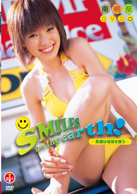 SMILES save the earth!~笑顔は地球を救う~南明奈 | お菓子系.com