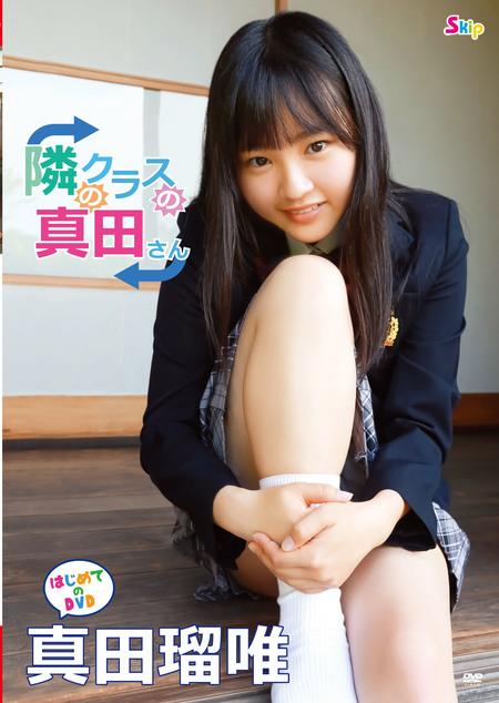 隣のクラスの真田さん | お菓子系.com