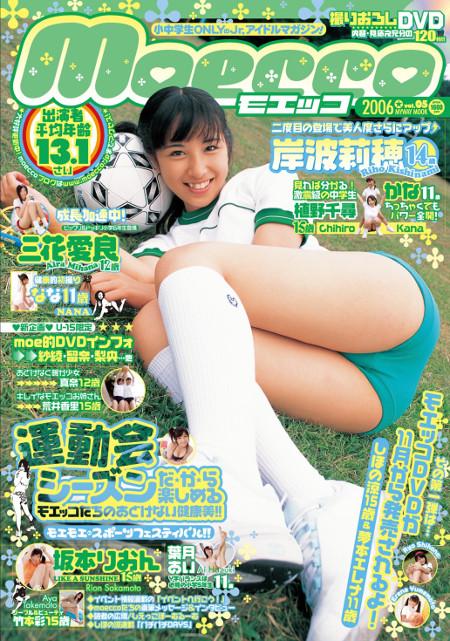 moecco(モエッコ) vol.5 動画+PDF書籍セット | お菓子系.com