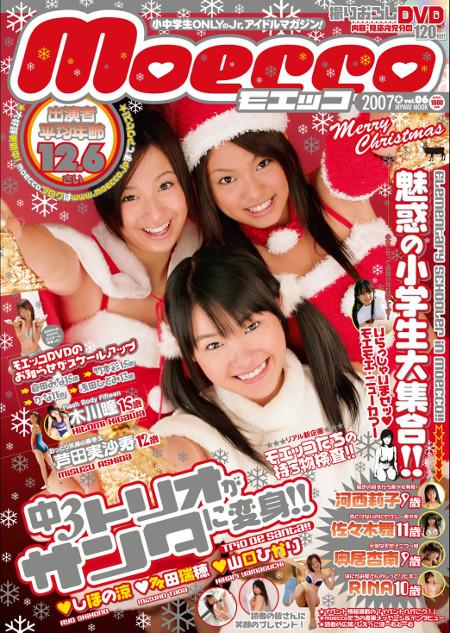 moecco(モエッコ) vol.6 動画+PDF書籍セット | お菓子系.com