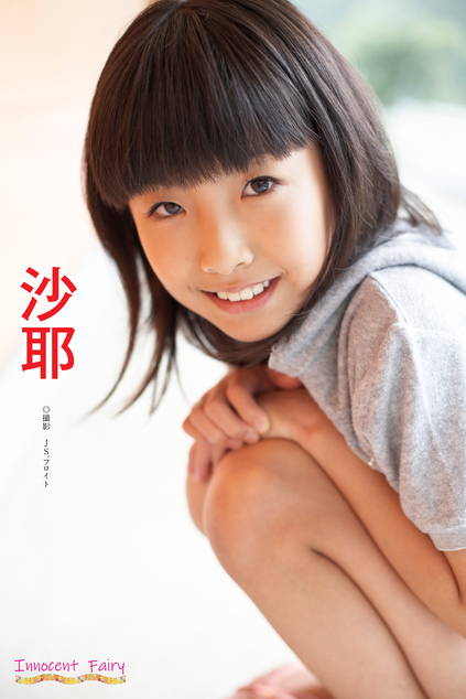 沙耶 Vol.1 | お菓子系.com
