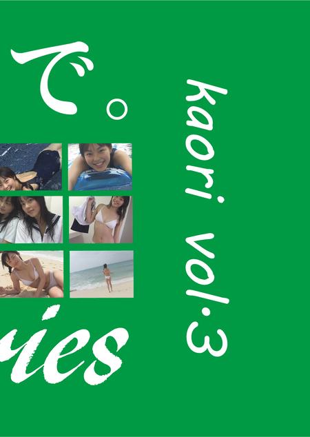kaori vol.3 / かおり | お菓子系.com