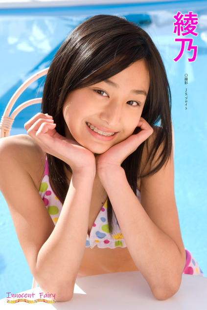 綾乃 Vol.3   お菓子系.com