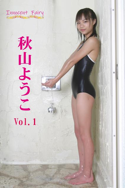 秋山ようこ Vol.1   お菓子系.com