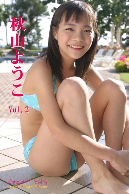 秋山ようこ Vol.2 | お菓子系.com