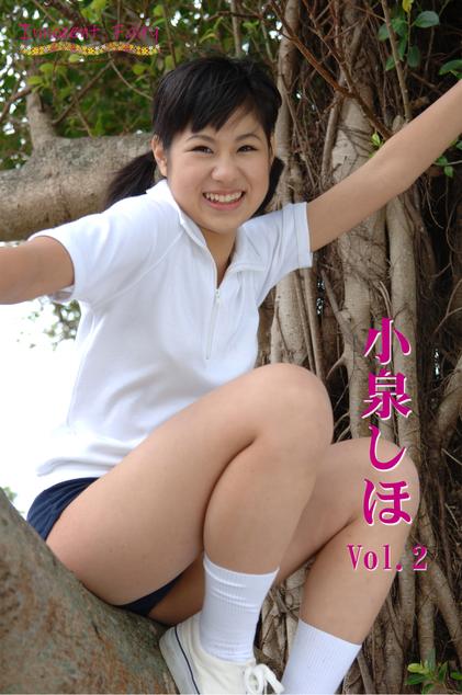 小泉しほ Vol.2 | お菓子系.com