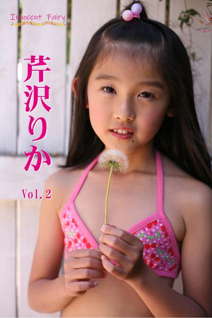 芹沢りか Vol.2 | お菓子系.com
