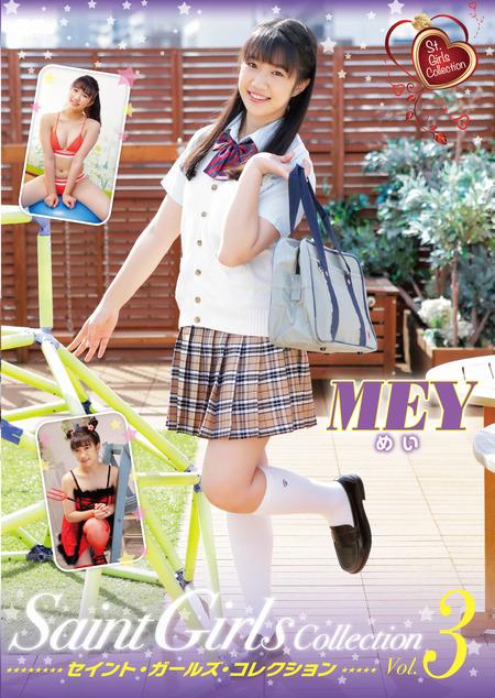 セイントガールズコレクション Vol.3 MEY | お菓子系.com
