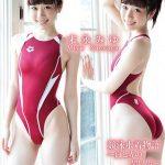 【末永みゆ】競泳水着物語 ~白と赤の思い出~ 末永みゆ