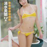 【清水美蘭】少女のプリズム 清水美蘭