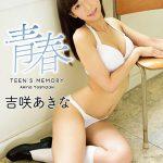 【吉咲あきな】青春TEEN'S MEMORY/吉咲あきな