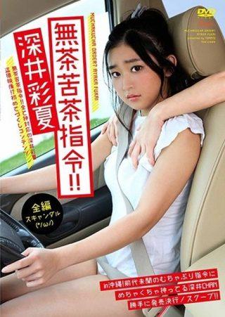 【深井彩夏】無茶苦茶指令!!/深井彩夏