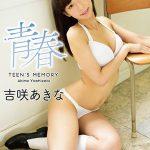 【吉咲あきな】青春TEEN'S MEMORY 吉咲あきな