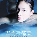 【吉岡奈都美】Mermaid Blue 吉岡奈都美