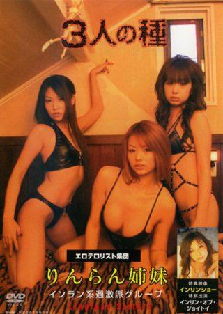 【尼園らん】3人の種 りんらん姉妹