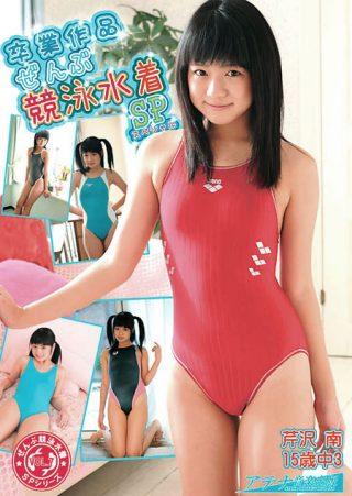 【芹沢南】芹沢南 卒業作品ぜんぶ競泳水着SP