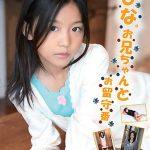 【桜木ひな】桜木ひな 10歳 ひな。お兄ちゃんとお留守番