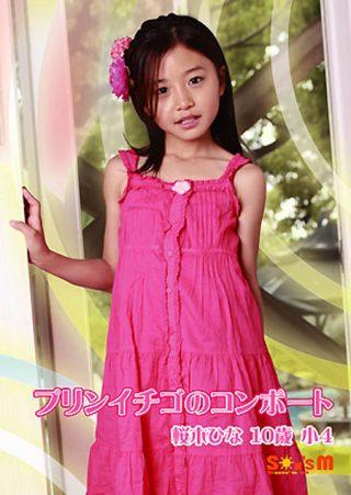 【桜木ひな】桜木ひな 10歳 プリンイチゴのコンポート