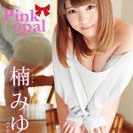 【佐々木みゆう / 楠みゆう 】Pink opal/楠みゆう