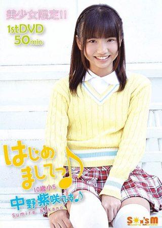 【中野紫咲】中野紫咲 10歳 はじめましてっ♪中野紫咲です♪