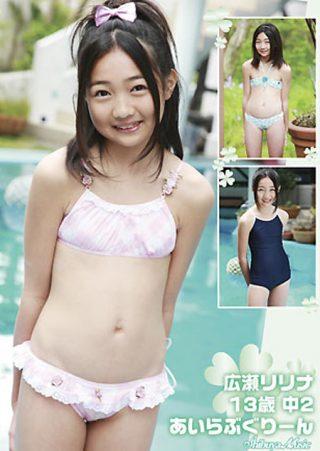 【広瀬リリナ】広瀬リリナ 13歳 あいらぶぐりーん