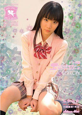 【末永みゆ】末永みゆ  エンジェルラブリーホワイトシリーズVOL.2 ピンク編