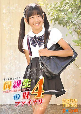 【桜木ひな】桜木ひな 同級生の妹4 ファイナル