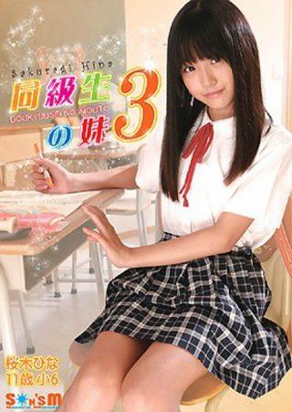【桜木ひな】桜木ひな 同級生の妹3