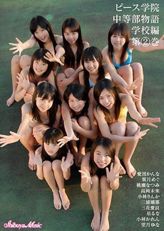 【三花愛良】ピース学院 中等部物語 学校編 第2巻