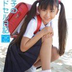 【須田理夏子】理夏子のランドセル日記 ~Vol.6~